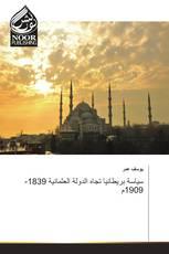 سياسة بريطانيا تجاه الدولة العثمانية 1839-1909م