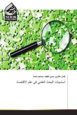 اساسيات البحث العلمي في علم الاقتصاد