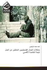 مشكلات العمال الفلسطينيين العاطلين عن العمل نتيجة انتفاضة الأقصي