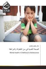 الصحة النفسية في سن الطفولة والمراهقة