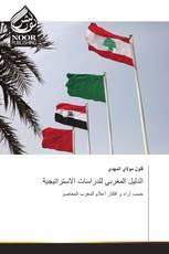 الدليل المغربي للدراسات الاستراتيجية