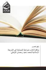 مناقشة كتاب ضوابط المصلحة في الشريعة الإسلامية لمحمد سعيد رمضان البوطي