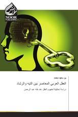 العقل العربي المعاصر بين التيه والرشاد