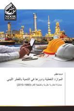 الموارد النفطية ودورها في التنمية بالقطر الليبي