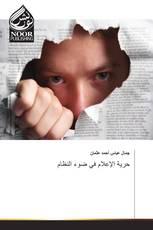 حرية الإعلام في ضوء النظام