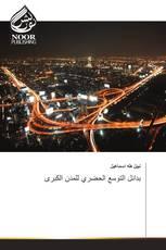 بدائل التوسع الحضري للمدن الكبرى