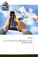 اثر وسائل الدفع الالكترونية على مؤشرات ادارة التجارة الإلكترونية