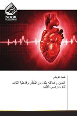 التدين وعلاقته بكل من التّفكّر وفاعلية الذات لدى مرضى القلب