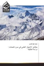 مظاهر الإعجاز العلمي في سورة فصلت: دراسة تحليلية