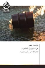 حرب البترول العالمية