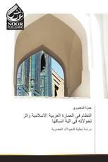 النظام في العمارة العربية الاسلامية واثر تحولاته في الية انساقها