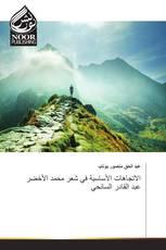 الاتجاهات الأساسية في شعر محمد الأخضر عبد القادر السائحي