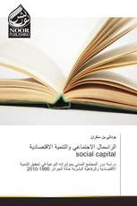 الراسمال الاجتماعي والتنمية الاقتصادية social capital