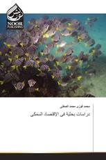 دراسات بحثية فى الإقتصاد السمكى
