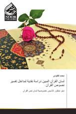 لسان القرآن المبين دراسة نقدية لمداخل تفسير نصوص القرآن