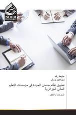 تطبيق نظام ضمان الجودة في مؤسسات التعليم العالي الجزائرية