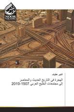الهجرةفي التاريخ الحديث والمعاصر إلىمجتمعات الخليج العربي 1507-2010