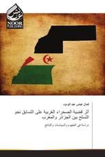 أثر قضية الصحراء الغربية على التسابق نحو التسلح بين الجزائر والمغرب