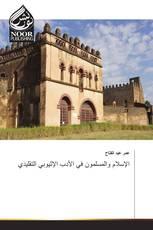 الإسلام والمسلمون في الأدب الإثيوبي التقليدي