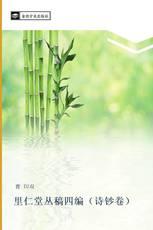 里仁堂丛稿四编(诗钞卷)