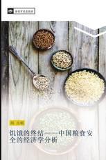 饥饿的终结——中国粮食安全的经济学分析