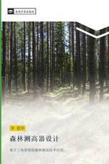 森林测高器设计