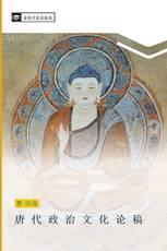 唐 代 政 治 文 化 论 稿