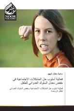 فعالية أسلوب حل المشكلات الاجتماعية في خفض معدل السلوك العدواني للطفل