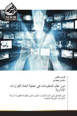 دور نظم المعلومات في عملية اتخاذ القرارات الإدارية