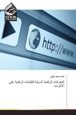 المُعرفات الرقمية الدولية للكيانات الرقمية على الانترنت