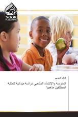 المدرسة والانتماء المذهبي دراسة ميدانية للطلبة المختلفين مذهبيا