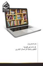 قراءات في قضايا التعليم وتنمية الرأسمال البشري