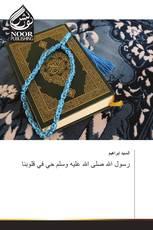 رسول الله صلى الله عليه وسلم حي في قلوبنا