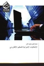 الإشكاليات الإجرائية للتحكيم الإلكتروني