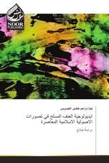 ایدیولوجیة العنف المسلح في تصورات الاصولیة الاسلامیة المعاصرة