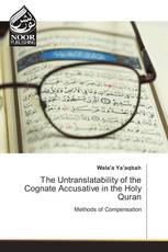 The Untranslatability of the Cognate Accusative in the Holy Quran