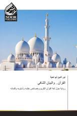 القرآن.. والبيان الشافي