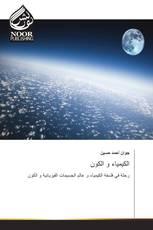 الكيمياء و الكون