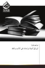 أوراق أدبية دراسات في الأدب والنقد