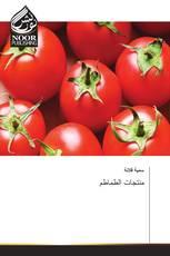 منتجات الطماطم