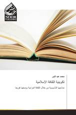 تكوينية الثقافة الإسلامية