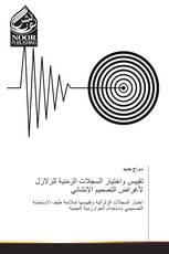 تقییس واختیار السجلات الزمنیة للزلازل لأغراض التصمیم الإنشائي
