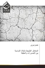 المخاطر الطبيعية بالبلاد التونسية بين التصورات والحقيقة