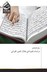 دراسات لغوية في ظلال النص القرآني