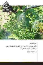تأثيرمبيدات الادغال في القدرة التنافسية ونمو وحاصل الذرة الصفراء