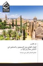 الجدل العقدي بين المسيحيين والمسلمين في الأندلس خلال ق 12 م