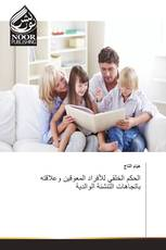 الحكم الخلقي للأفراد المعوقين وعلاقته باتجاهات التنشئة الوالدية