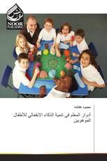 أدوار المعلم في تنمية الذكاء الانفعالي للأطفال الموهوبين