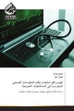 تقييم واقع استخدام نظام المعلومات الصحي المحوسب في المستشفيات العمومية