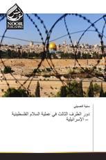 دور الطرف الثالث في عملية السلام الفلسطينية – الإسرائيلية